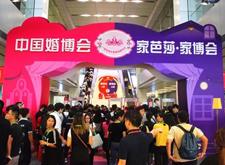 最新影樓資訊新聞-2018廣州秋季中國婚博會交易額達6.20億元