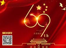 最新影楼资讯新闻-祖国69周年华诞 黑光网祝广大网友国庆节快乐
