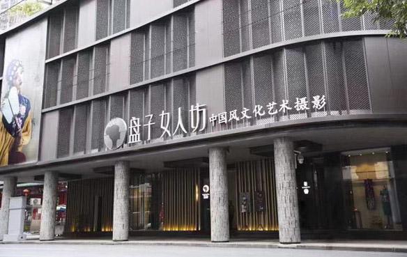 """最新影楼资讯新闻-盘子女人坊获近亿元融资,想依托中国风产业链做""""东方迪士尼"""""""