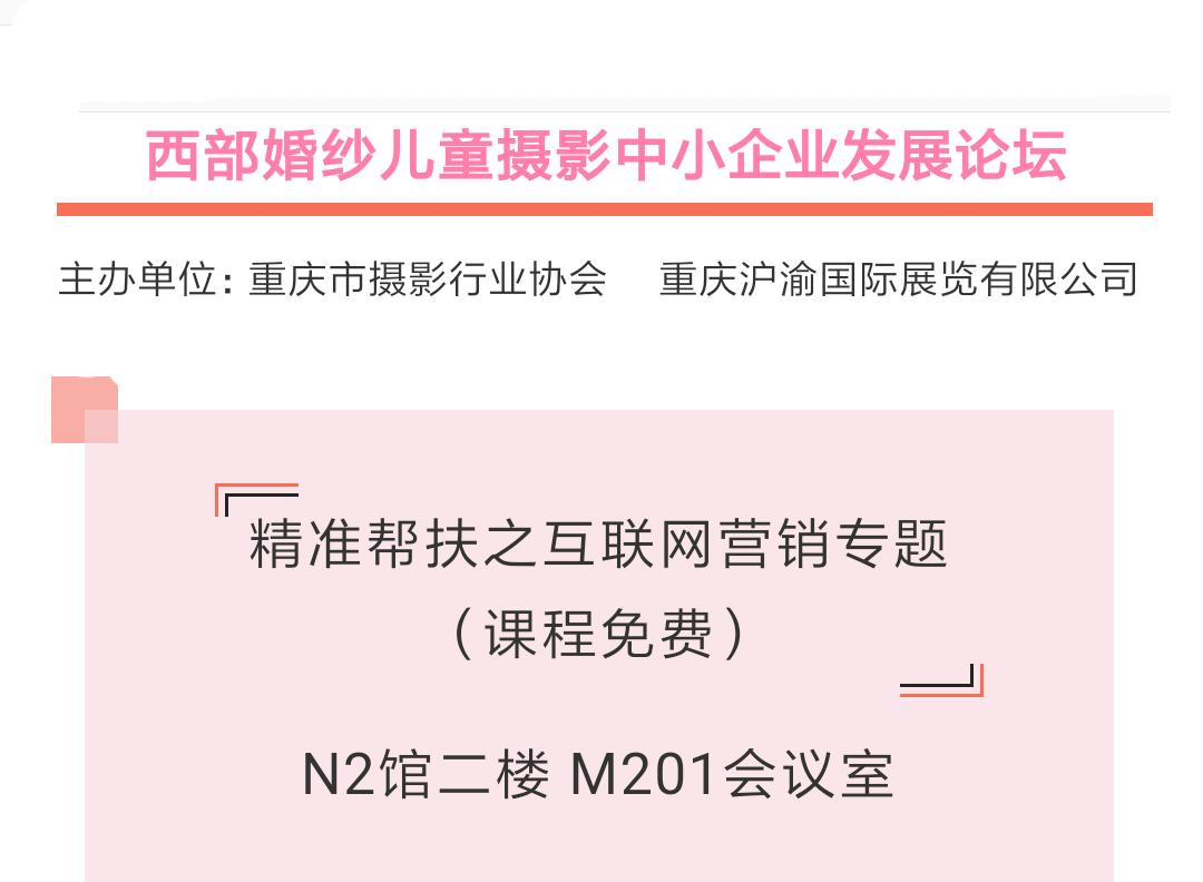 2018年11月22日西部婚纱儿童亚博娱乐唯一官网中小企业发展论坛召开