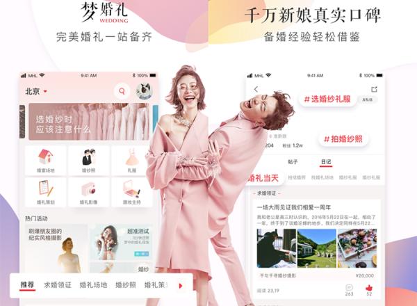 """最新影楼资讯新闻-梦婚礼推""""新娘社区"""",年轻人迎来互联网备婚"""