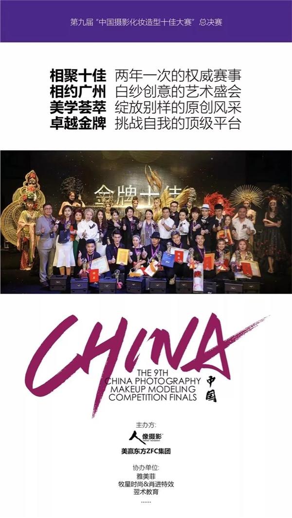 2018第九届中国摄影化妆造型十佳大赛总决赛