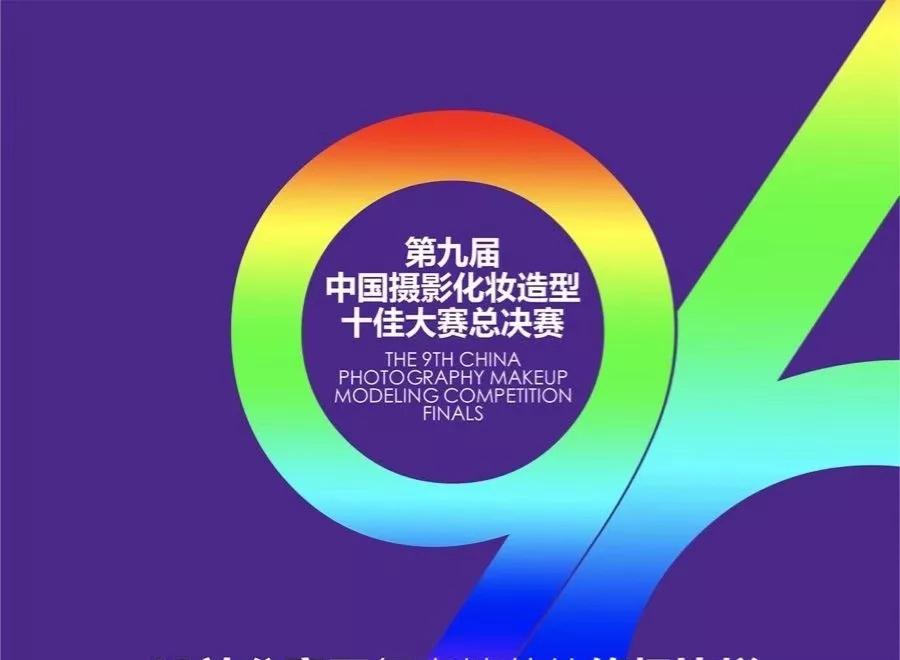 2018.12.15-17第九届中国亚博娱乐唯一官网化妆造型十佳大赛总决赛