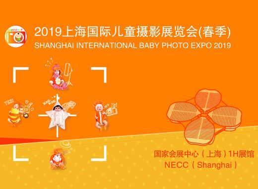 最新影楼资讯新闻-2019上海国际儿童摄影展览会(春季)即将在国家会展中心举办!