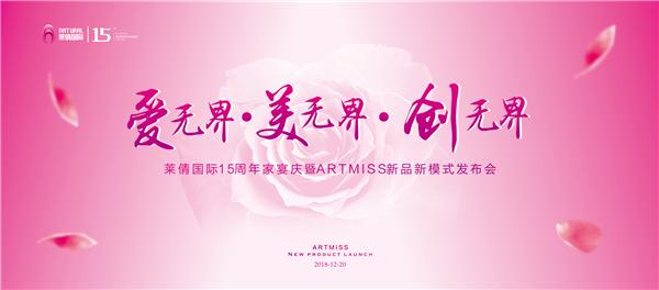 唯魅秀 莱倩国际15周年家宴暨ARTMISS新品新模式发布会