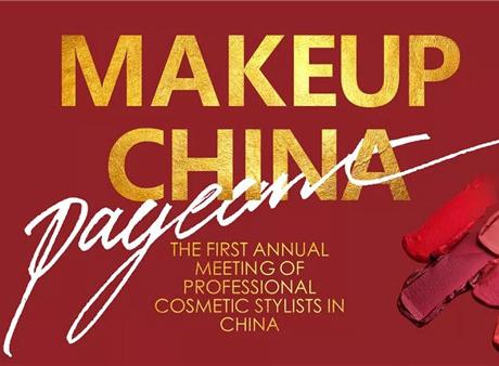 最新影楼资讯新闻-首届中国人像摄影行业化妆造型与婚纱产业发展峰会盛大开幕!