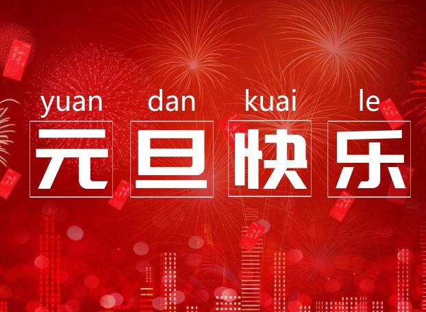 最新影楼资讯新闻-你好2019!黑光网祝大家元旦快乐!