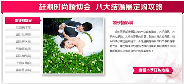 2013上海婚博会 2019.3.16-17上海婚博会