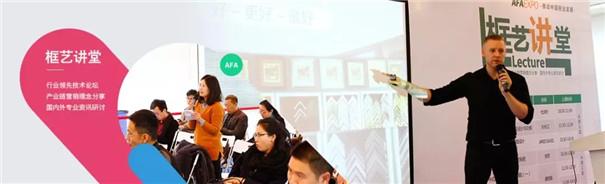 2019.3.31国际影像后期暨第8届北京艺术框业展