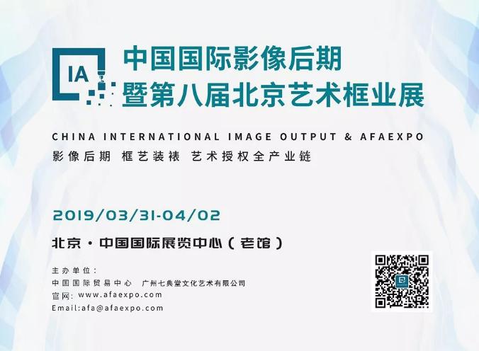 最新影楼资讯新闻-2019.3.31国际影像后期暨第8届北京艺术框业展