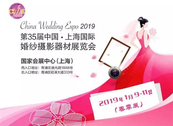最新影楼资讯新闻-看这里,第35届上海婚纱摄影器材展明日开展!