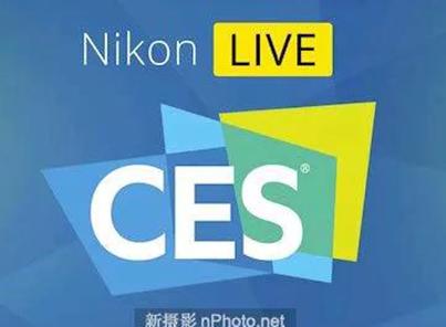 最新影楼资讯新闻-国际消费类电子展CES将开展,尼康或发布新品