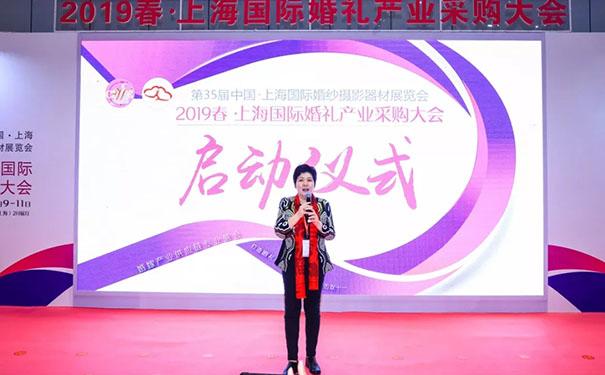 2019春·上海国际婚礼产业采购大会,成功开幕!
