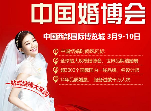 最新影楼资讯新闻-2019.3.9-3.10中国婚博会(成都站)