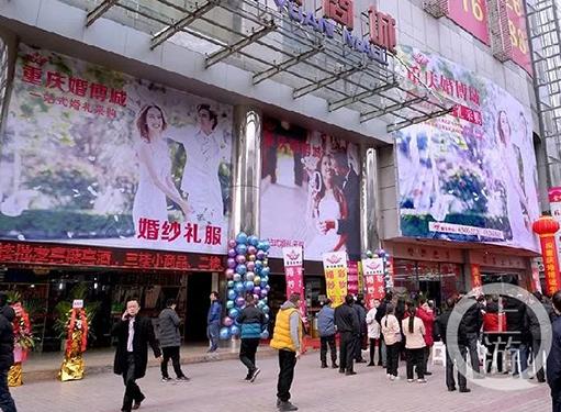 """最新影楼资讯新闻-线下""""***""""购齐,重庆*大""""婚博城""""开门迎客!"""