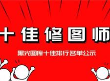"""最新影楼资讯新闻-黑光图库2018年度""""十佳修图师""""名单公布!"""