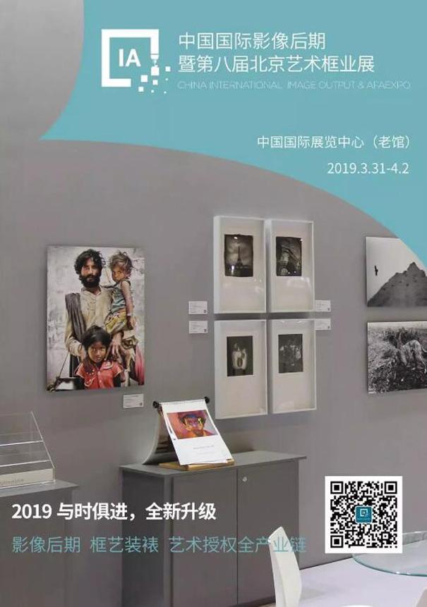 2019.3.31-4.2第八届北京艺术框业展