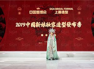 最新影楼资讯新闻-2019·新娘造型春季首秀:Sign上善&中国婚博会·成都站