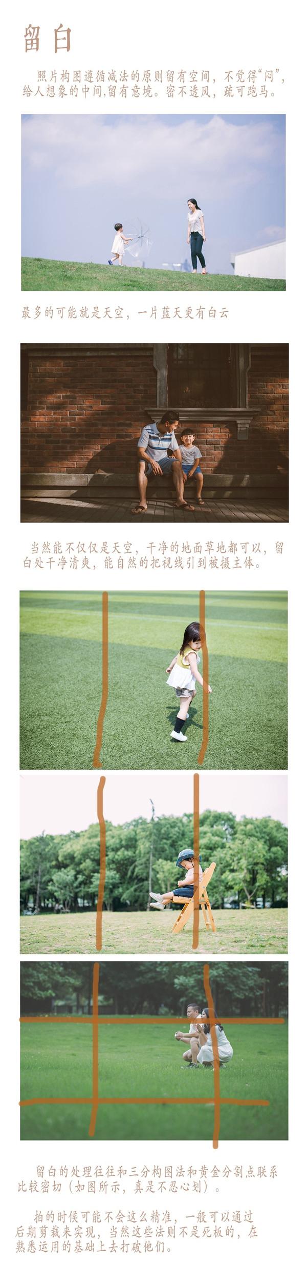 淺談關于兒童外景前期拍攝的七點理解