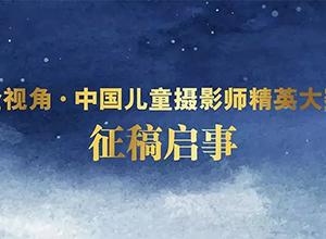 2019 金视角·中国儿童摄影师精英大赛