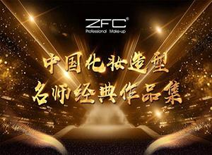 ZFC联合人像摄影学会 《化妆造型名师经典作品集》甄选