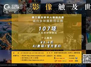 最新影楼资讯新闻-2019 全球华人旅拍大赛