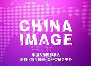 5.26-27 中国人像摄影产业互联网+智能化生态供应链峰会