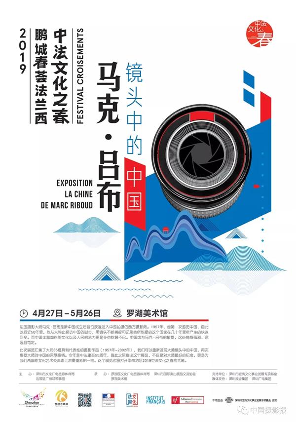 2019.4.27-5.26 马克·吕布镜头中的中国