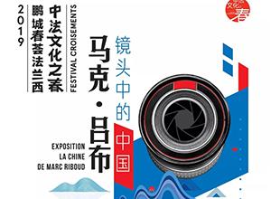 最新影楼资讯新闻-2019.4.27-5.26 马克·吕布镜头中的中国