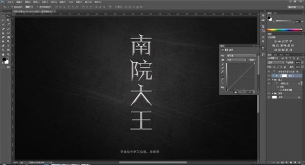 轻松两步做出金属质感字体教程