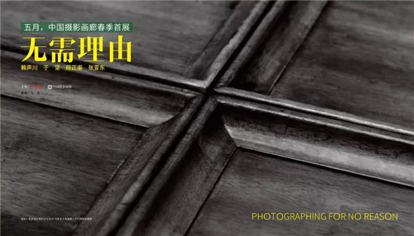 中国摄影画廊春季首展:无需理由
