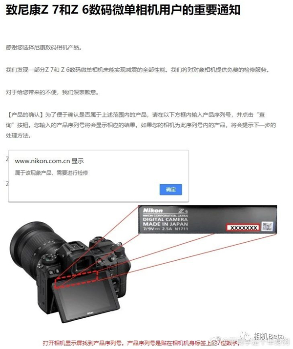 尼康相机又出事了 全幅微单Z6/Z7防抖出问题