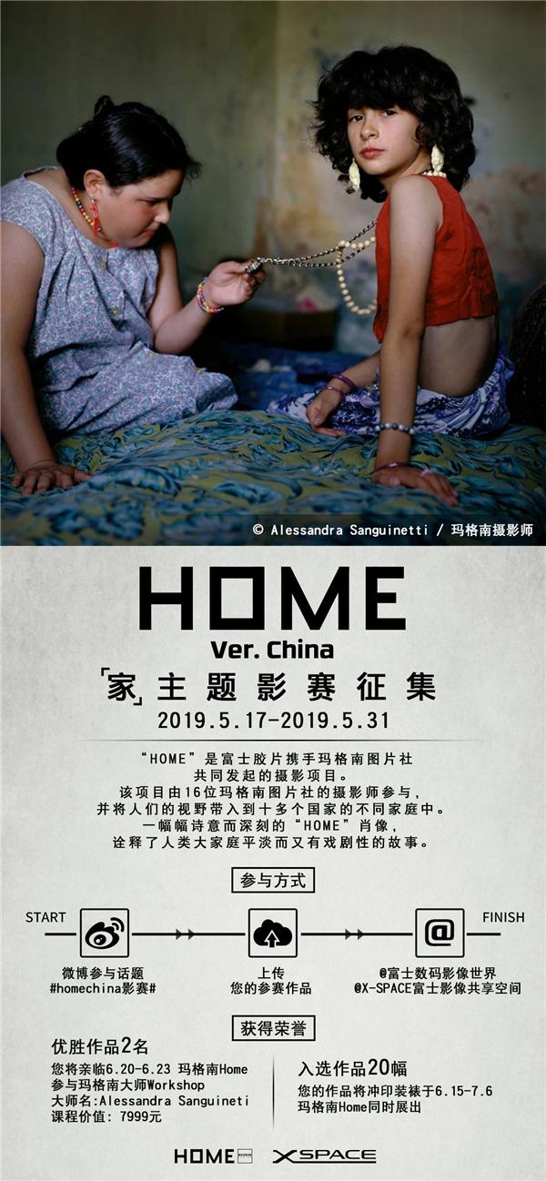 富士攜手瑪格南 HOME CHINA主題影賽征集啟動
