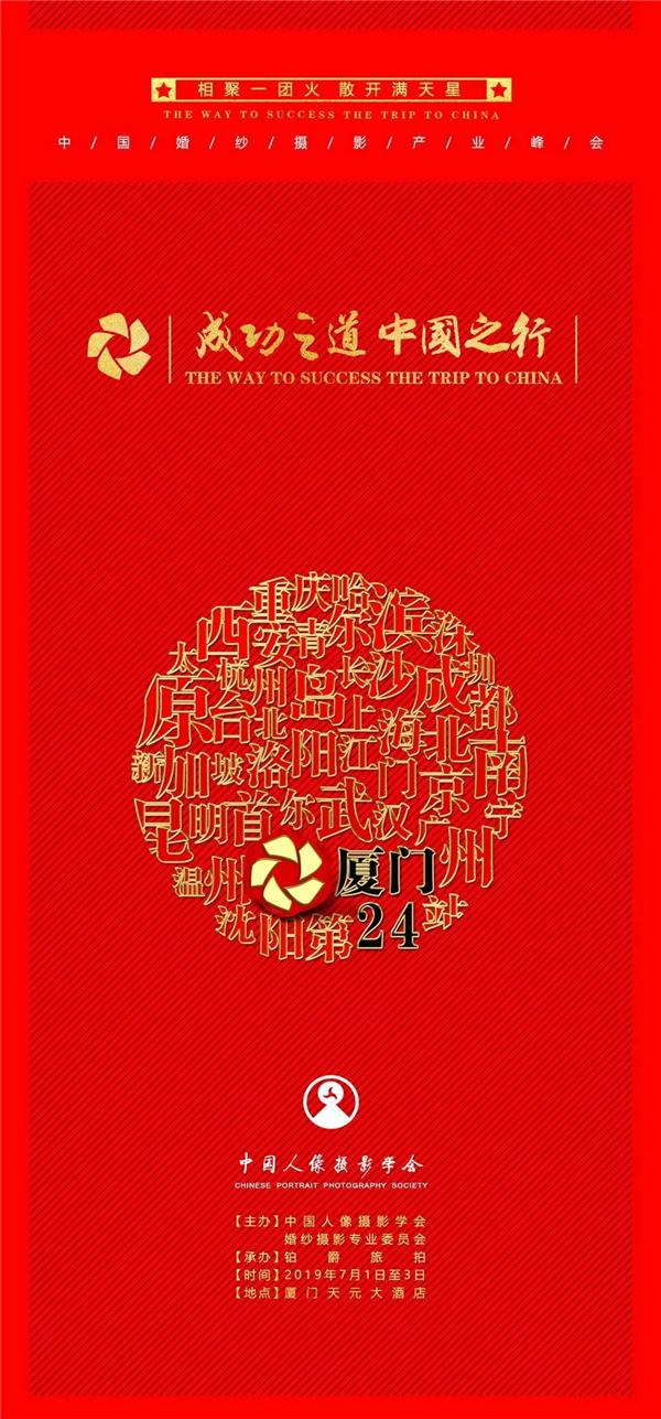 """2019.7.1-3 中国婚纱摄影产业峰会""""成功之道 中国之行"""""""