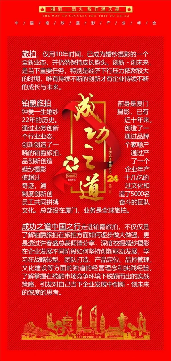 """2019.7.1-3 中國婚紗攝影產業峰會""""成功之道 中國之行"""""""