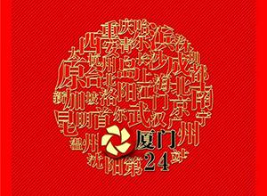 """最新影楼资讯新闻-2019.7.1-3 中国婚纱摄影产业峰会""""成功之道 中国之行"""""""