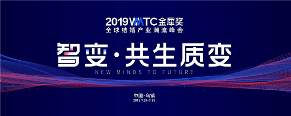 7.24-25 烏鎮·全球結婚產業潮流峰會
