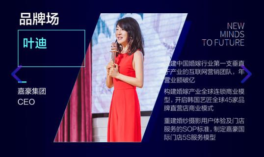 7.24-25 乌镇·全球结婚产业潮流峰会