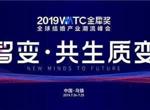最新影楼资讯新闻-7.24-25 乌镇·全球结婚产业潮流峰会