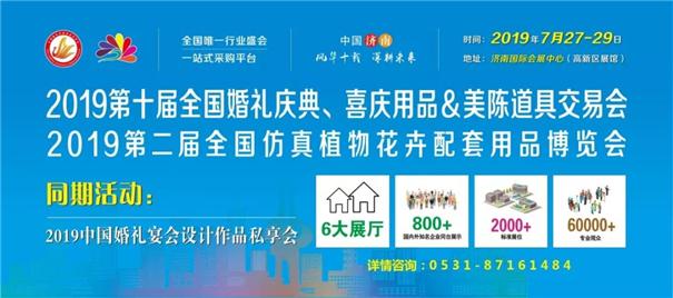 """7.27-29 中国济南第十届""""全国婚庆交易会"""""""