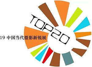最新影楼资讯新闻-TOP20·2019中国当代摄影新锐展征稿