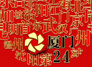 """最新影楼资讯新闻-婚纱摄影产业峰会""""成功之道 中国之行""""第24站在厦门圆满闭幕"""