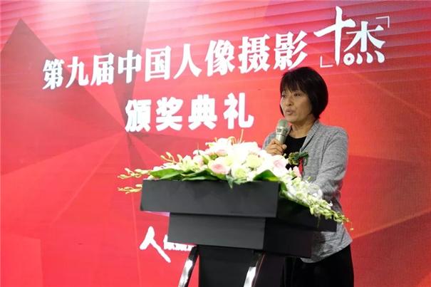 第九届中国人像摄影十杰颁奖仪式在沪举行