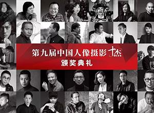 最新影楼资讯新闻-第九届中国人像摄影十杰颁奖仪式在沪举行
