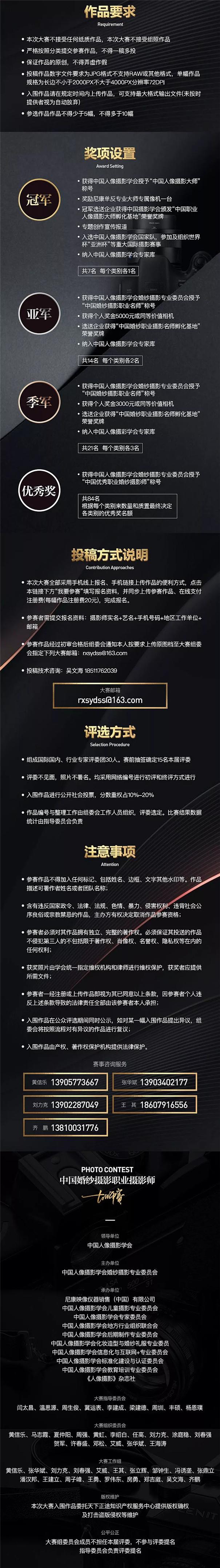 中国人像婚纱在线配资职业在线配资大师赛 征稿启动
