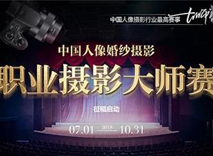 中国人像婚纱摄影职业摄影大师赛 征稿启动