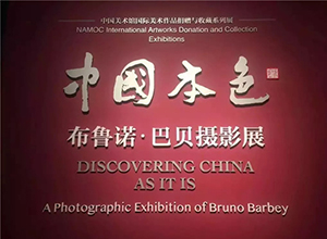 7.18-7.28 布鲁诺·巴贝镜头下的中国色彩