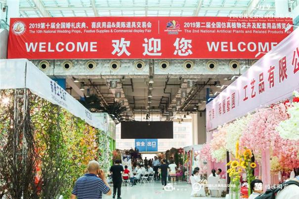 """近千家展商、6万+人次,婚庆道具界""""广交会""""盛大开幕"""