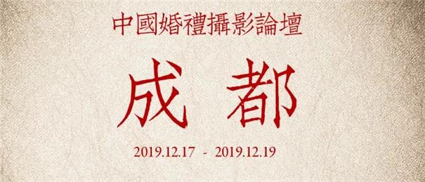 12.17-19 2019年中國婚禮攝影論壇(成都)即將揭幕