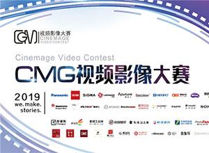 2019年CMG视频影像大赛